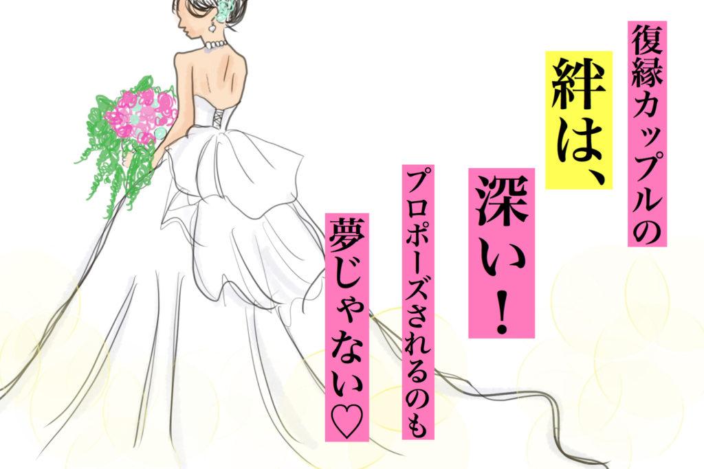 元カレと復縁して結婚したい!彼氏からプロポーズさせるコツ