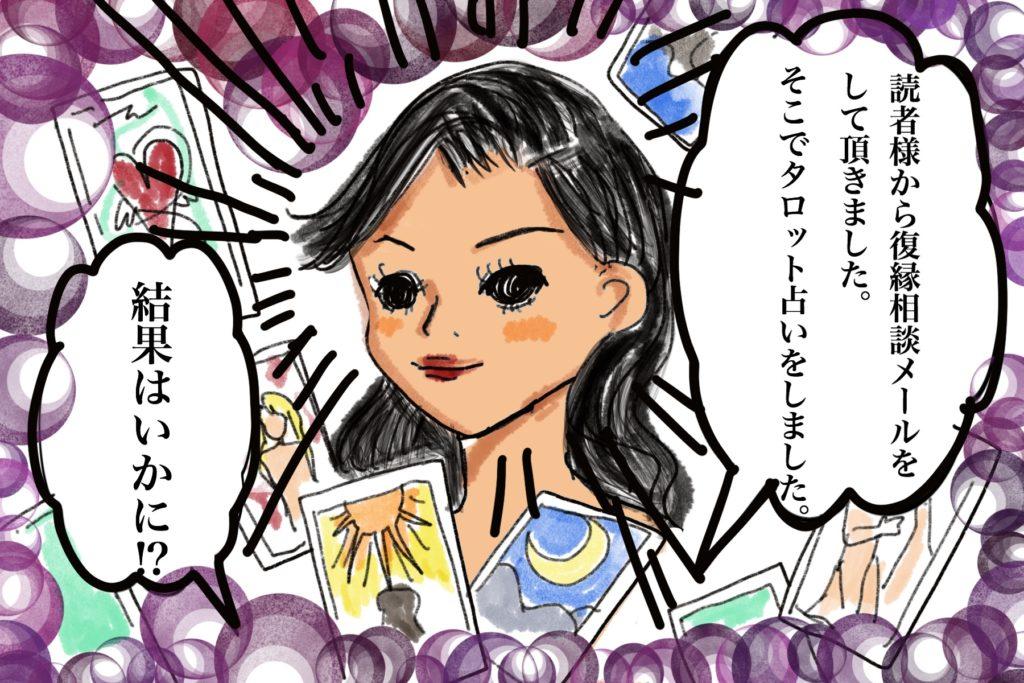 読者様のリアル復縁相談記パート①‼ITUKIの復縁タロットカード占いの結果は⁈